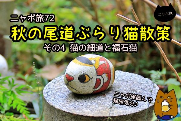 ニャポ旅72 尾道 その4