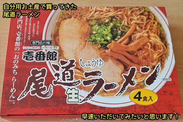 壱番館 尾道ラーメン