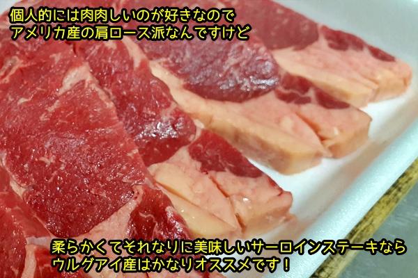 ウルグアイ産 ステーキ