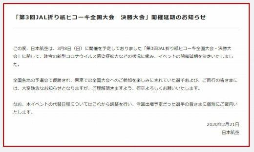 jal折り紙ヒコーキ全国大会延期のお知らせjpg
