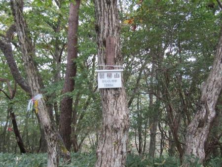 191014鬢櫛山~榛名富士 (1)s