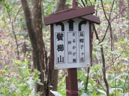 191014鬢櫛山~榛名富士 (2)s