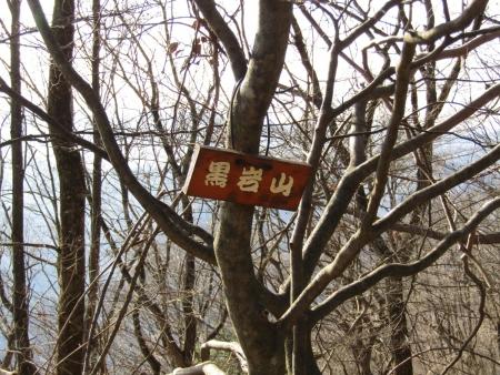 191211黒岩山~和美峠~愛宕山 (9)s