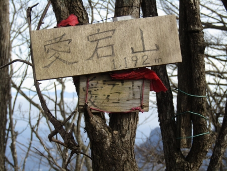 191211黒岩山~和美峠~愛宕山 (24)s