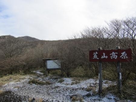 191215鍋割山~荒山 (15)s
