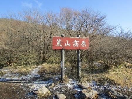 191215鍋割山~荒山 (33)s