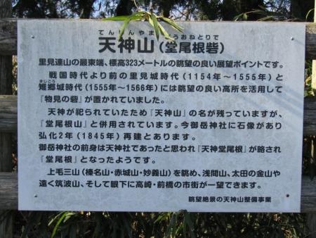 191229天神山 (4)s