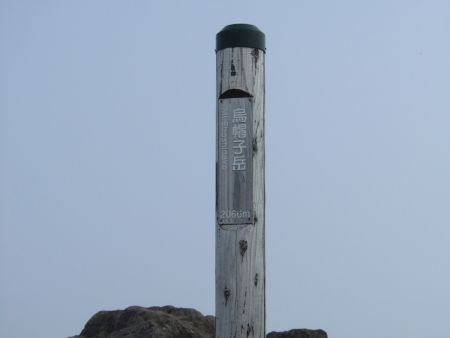 191006烏帽子岳~湯ノ丸山 (16)s