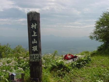 030906村上山