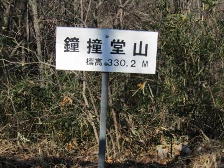 200103鐘撞堂山 (7)s