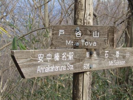 200112c戸谷山 (7)s