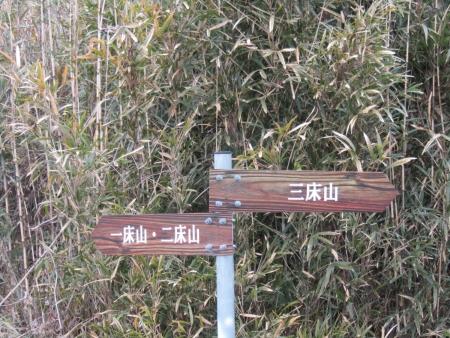 200118三床山 (3)s
