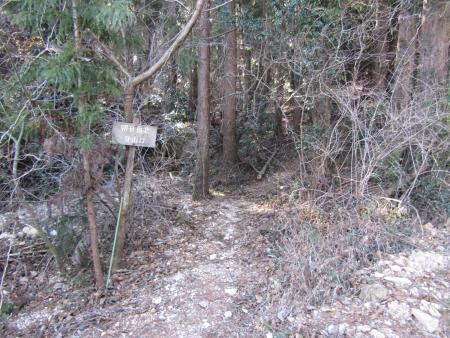 200209朝日岳(吉井町・甘楽町) (25)s