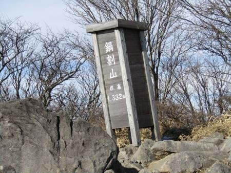 191215鍋割山~荒山 (7)s
