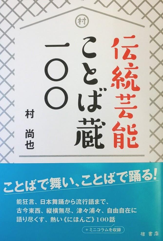 「伝統芸能ことば蔵100」刊行