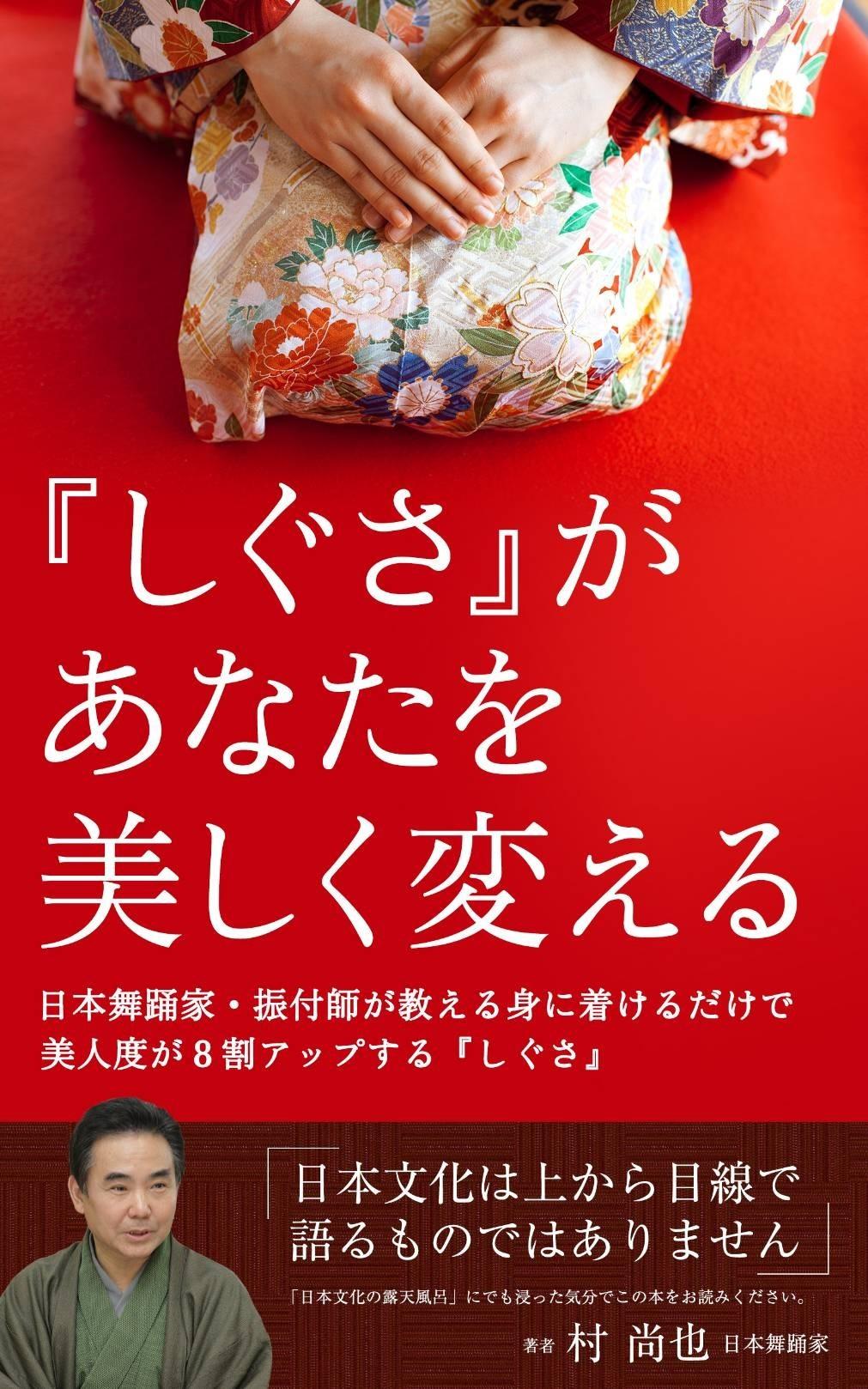 村尚也、初の電子書籍