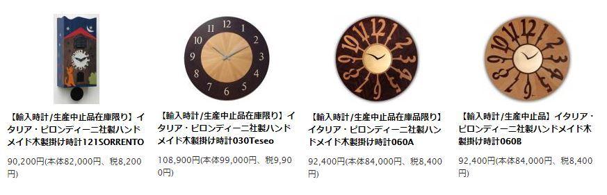 輸入時計ピロンディーニ掛け時計