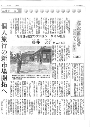 藤井社長下野インタビュー_page-0001