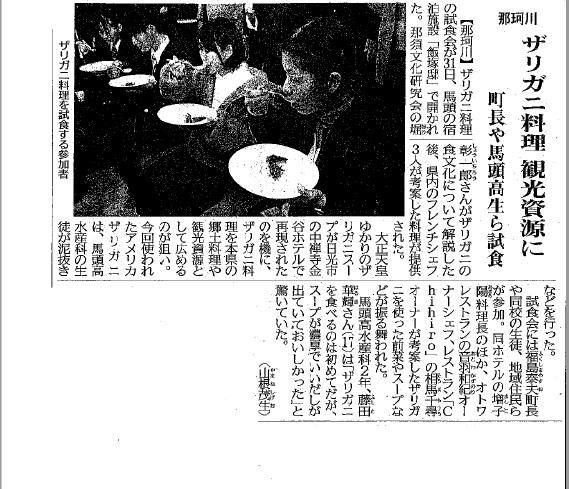 0201下野新聞