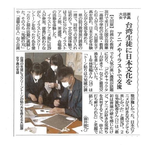 下野新聞0204