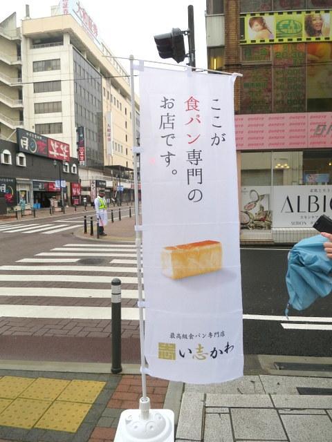 福島 市 高級 食パン