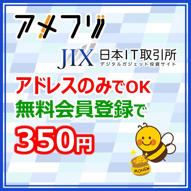 日本IT取引所