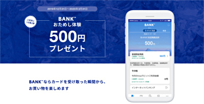 BANKおためし体験500円プレゼント