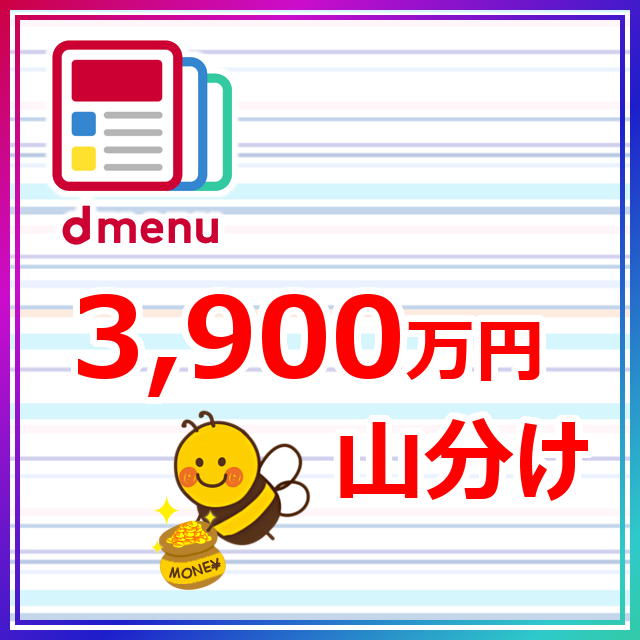 dmenuニュース 3,900万pt山分け