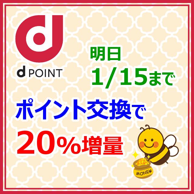 dポイント20%増量キャンペーン