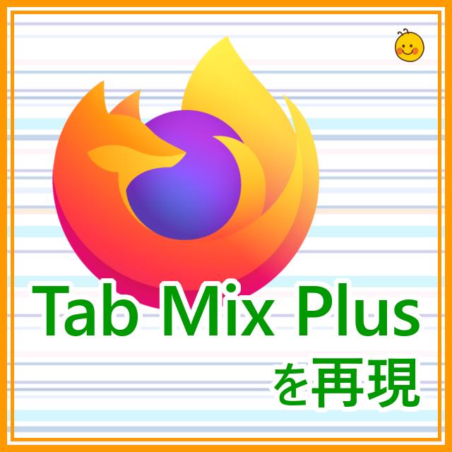 TabMixPlusを再現