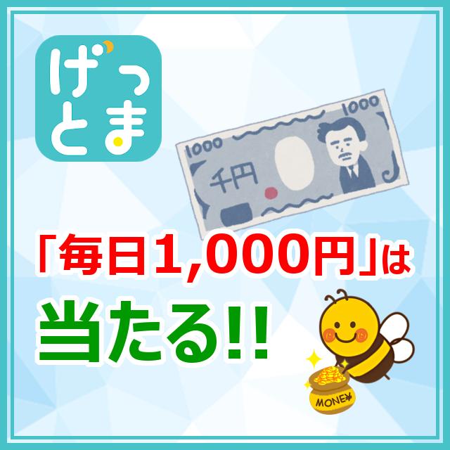 毎日1,000円は当たる