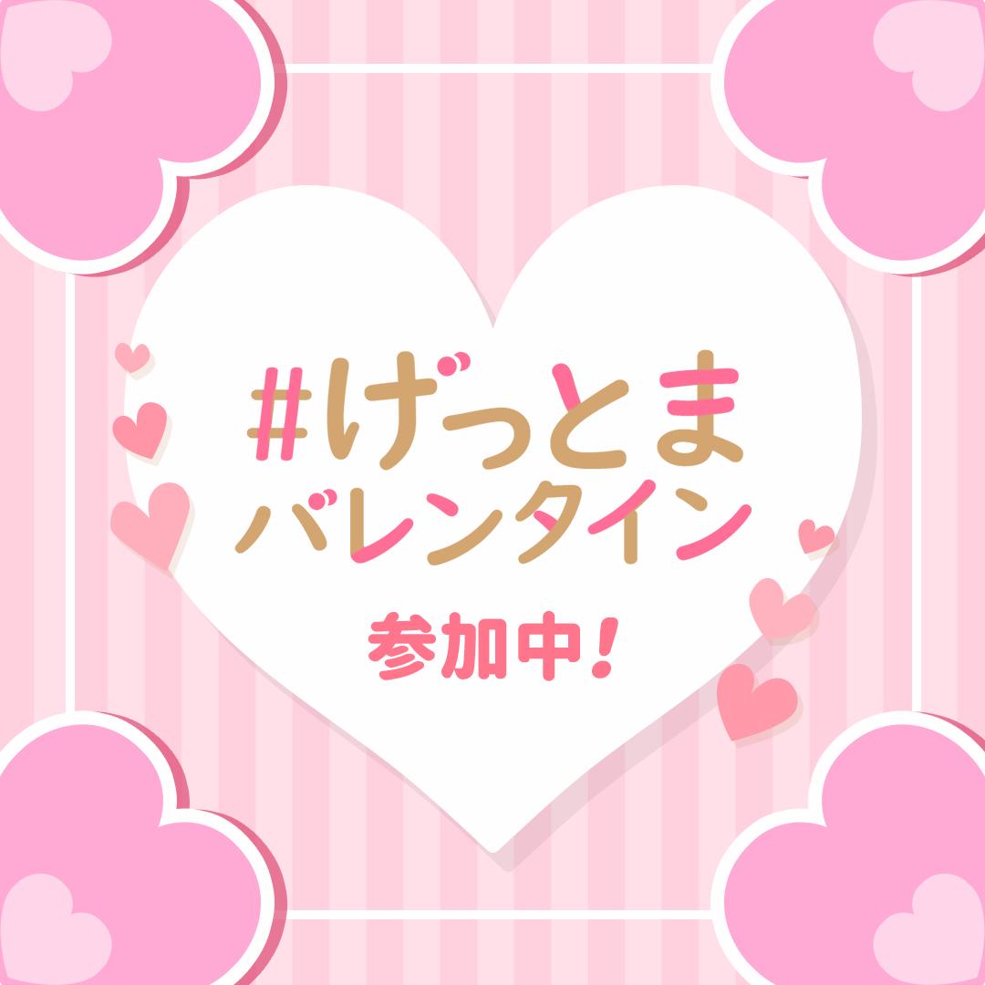 げっとまバレンタイン