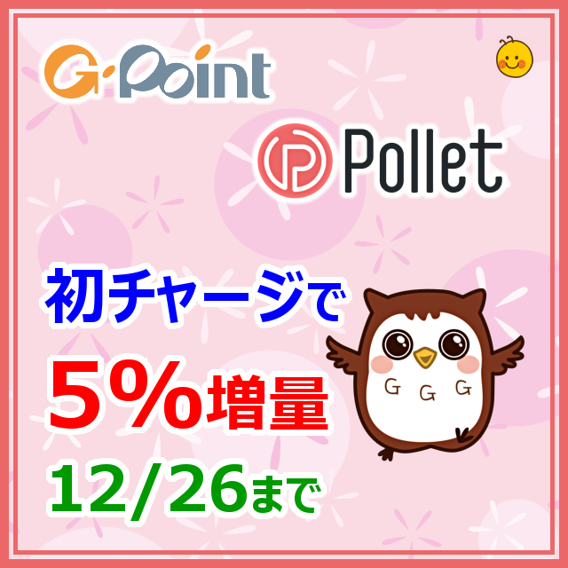Pollet 5%増量