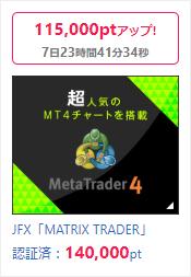 JFX「MATRIX TRADER」