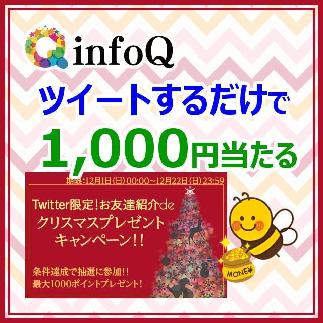 お友達紹介deクリスマスプレゼント