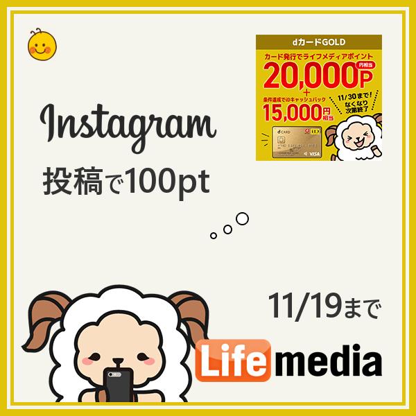 Instagram投稿キャンペーン