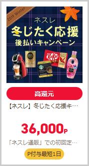 【ネスレ】冬じたく応援キャンペーン
