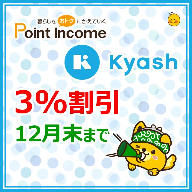 Kyash 3%割引