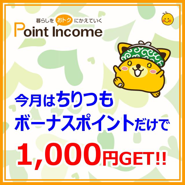 今月はちりつもボーナスポイントだけで1,000円GET!