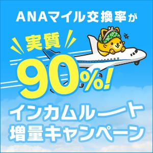 TOKYU POINT増量キャンペーン