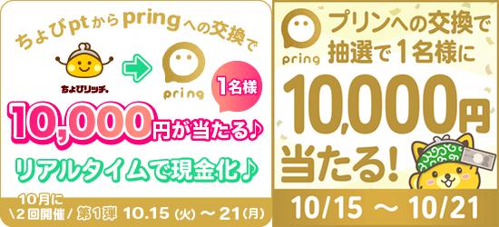 1万円当たる