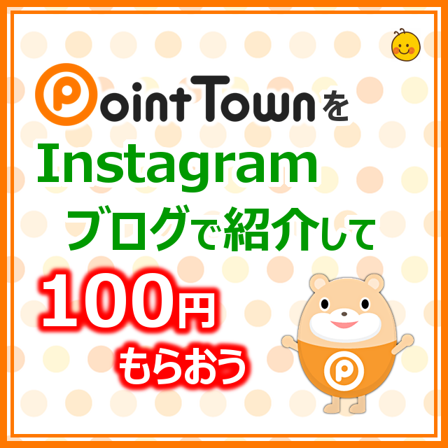 ブログ・Instagramキャンペーン
