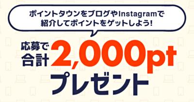 ブログ・Instagram紹介キャンペーン