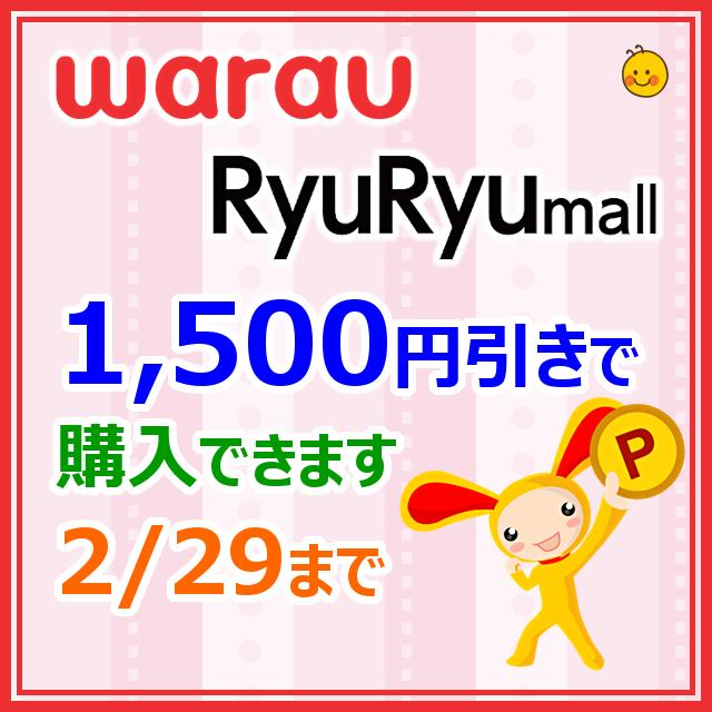 RyuRyumall