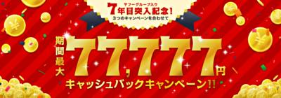 77,777円キャッシュバックキャンペーン