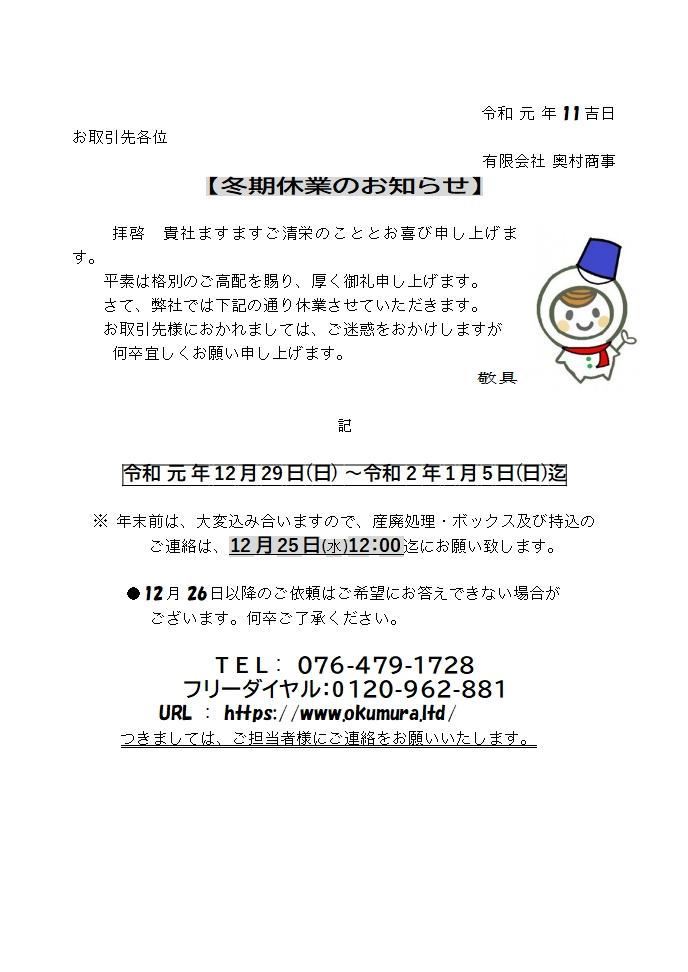 【冬期休業のお知らせ】R1