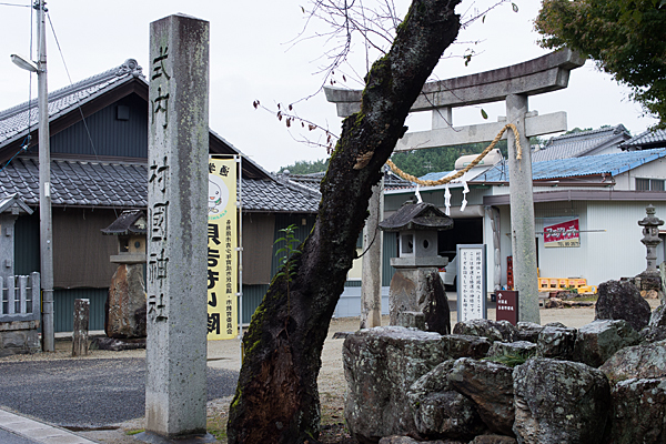 村国神社前
