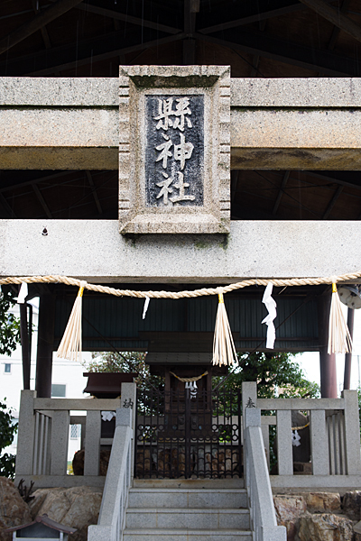 那加縣神社