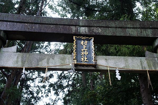 村上神社扁額