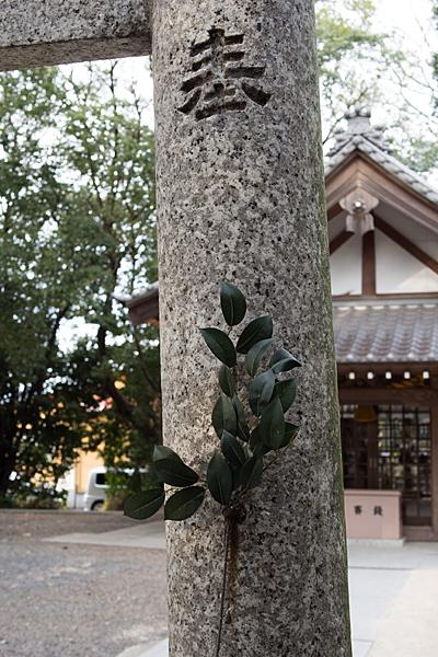 森孝八劔神社鳥居と榊